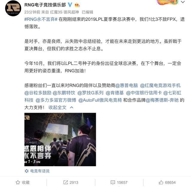 RNG1比3惨败FPX后,官博发声向粉丝道歉,网友:S赛加油吧